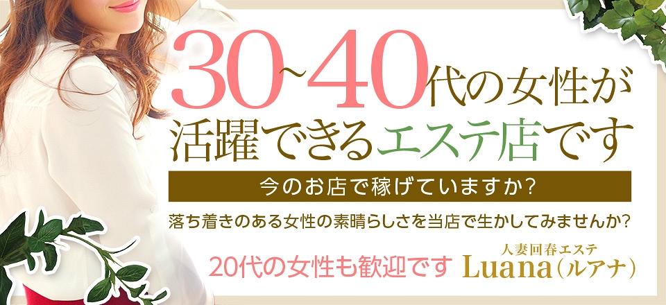【エッチな熟女・人妻回春エステLuana(ルアナ)・痴女倶楽部M性感匠 -TAKUMI-】Luana(ルアナ)は30代〜40代の女性が活躍できるエステ店です。