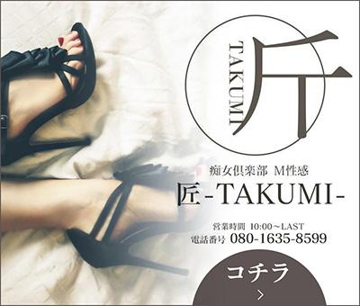お客様が受け身のお店 痴女倶楽部M性感「匠 -TAKUMI-」