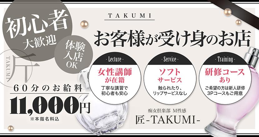 痴女倶楽部M性感匠 -TAKUMI- お客様が受け身のお店